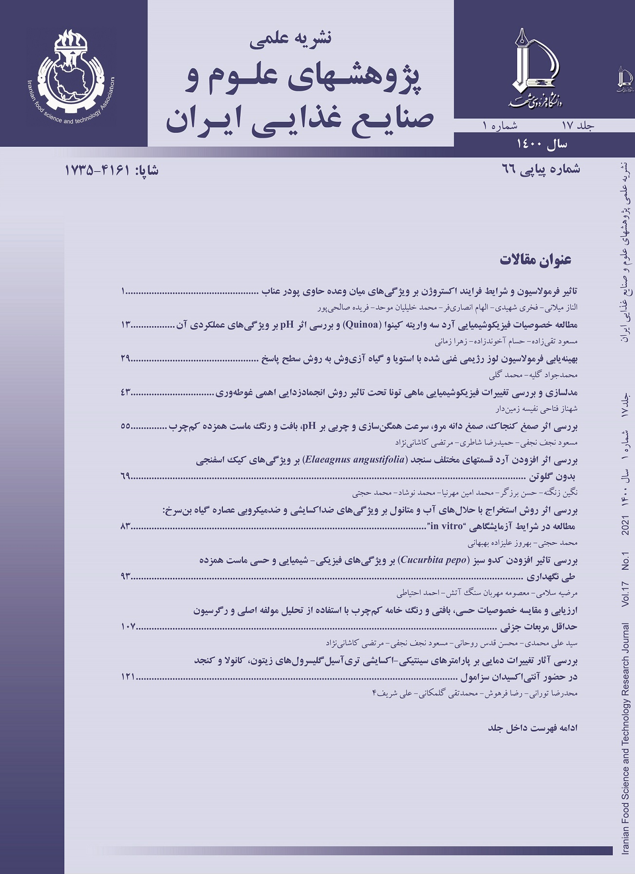 نشریه پژوهشهای علوم و صنایع غذایی ایران